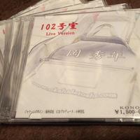 102号室  LIVE音源 秘蔵曲CD (5曲入) 残り22枚