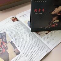 【限定入荷】2019年 オリジナルカレンダー