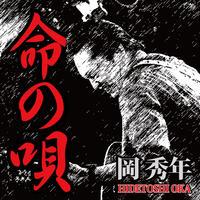 【新作CD】命の唄