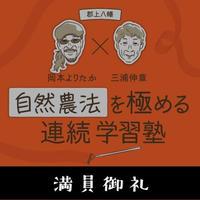(一般用)郡上八幡・岡本よりたか&三浦伸章の自然農法を極める連続学習塾