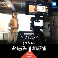 【zoomセミナー】[無肥料栽培なんでもレスキュー] よりたかのお悩み相談室 2020/8/20(木)