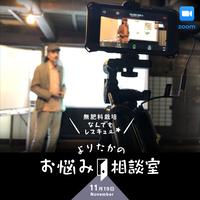 【zoomセミナー】[無肥料栽培なんでもレスキュー] よりたかのお悩み相談室 2020/11/19(木)