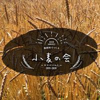《郡上》無肥料でつくる「小麦の会」