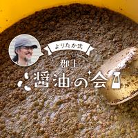 【セミナー+WS】無肥料大豆と小麦でつくる「醤油の会」全6日間《郡上》