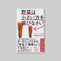 【BOOKS】野菜は小さい方を選びなさい <サイン付き> 送料込