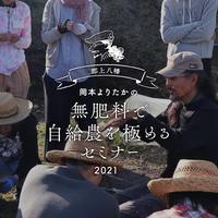 【連続セミナー】岡本よりたかの「無肥料で自給農を極めるセミナー2021」《郡上》