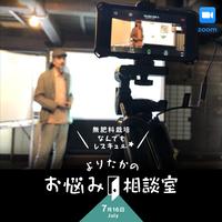 【zoomセミナー】[無肥料栽培なんでもレスキュー] よりたかのお悩み相談室 2020/7/16(木)