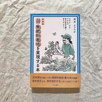 【BOOKS】続・無肥料栽培を実現する本 <サイン付き> 送料込