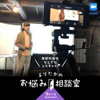【zoomセミナー】[無肥料栽培なんでもレスキュー] よりたかのお悩み相談室 2020/9/17(木)