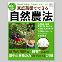 【BOOKS】自然農法 <サイン付き> 送料込