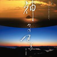 『神々の色いろ』DVD