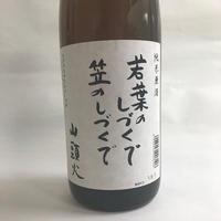 純米原酒 山頭火 1800ml