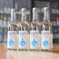 <きき酒セット>同蔵米比べ 90ml × 4本 【送料込み】