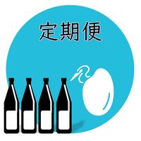 貴方のために選んだ自然派純米酒を<定期的に4本>お届け