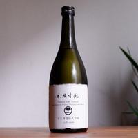 木桶生酛 Yamana Sake Natural 純米生原酒 720ml