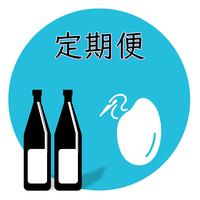 貴方のために選んだ自然派純米酒を<定期的に2本>お届け