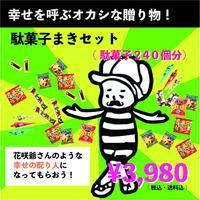 幸せを呼ぶ駄菓子まきセット(駄菓子240個分)