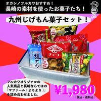 九州じげもん菓子セット!