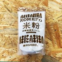 長崎、米粉屋さんの米粉