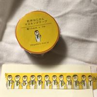 マスキングテープ【乾杯おじさん】/atom