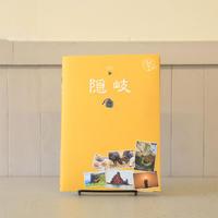 地球の歩き方 JAPAN 島旅09 隠岐