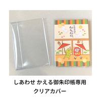 クリアカバー(しあわせ かえる御朱印帳 専用)