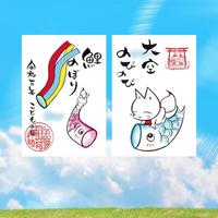 大空のびのび 鯉のぼり【書置き】セット