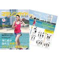 第14弾  沖縄のマラソンガイド  2017-2018