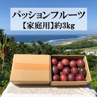 【家庭用】パッションフルーツ約3kg (3kg x 1箱  約30玉以上)