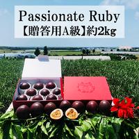【贈答用】Passionate Ruby  約2kg (1kg x 2箱 計18〜22玉)