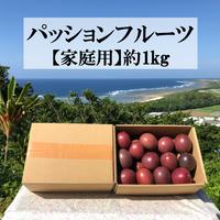【家庭用】パッションフルーツ約1kg (1kg x 1箱  約10玉以上)