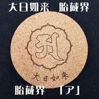 梵字「ア」 大日如来 胎蔵界 申年(さる年)・未年(ひつじ年)オリジナルコースター