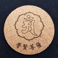 梵字「アン」普賢菩薩 辰年(たつ年)・巳年(へび年) オリジナルコースター
