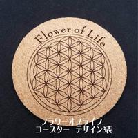 神聖幾何学模様 フラワーオブライフ オリジナル「コルクコースター」デザイン3