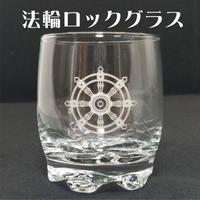 【送料・税込み】法輪 オリジナル「ロックグラス」単体  真理・ダンマ・仏教シンボル