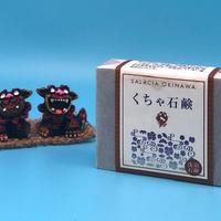 くちゃ石鹸 100g