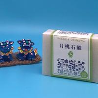月桃石鹸(げっとう石けん)100g