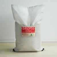 「平成30年北海道産」生産者限定・産直米 有機JAS 北海道産 無農薬・無化学肥料 はるか農園 ゆめぴりか  5kg 白米