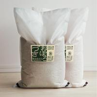 「平成30年北海道産」生産者限定・産直米「今摺米」特別栽培 北海道南幌産 おぼろづき 10kg(5kg×2) 玄米