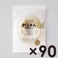 おこめん【白米麺】90個入