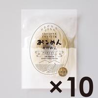 おこめん【白米麺】10個入