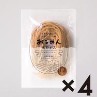 【送料無料】玄米のおこめん 4個セット