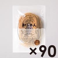 玄米のおこめん 90個セット
