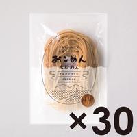 おこめん【玄米麺】30個入