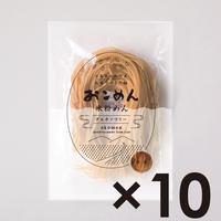 おこめん【玄米麺】10個入