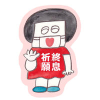 "okappa chan ""prayer sticker"""