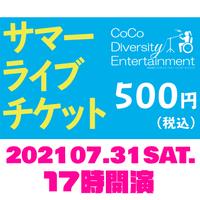 ココデ・オンラインサマーライブチケット