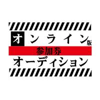 ココダイバーシティエンターテイメント オーディション「オンライン版」参加券