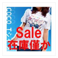 CoCo d.e.7! 【オリジナルイラスト Tシャツ白】