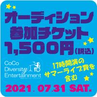 ココデ・オンラインオーディション参加チケット